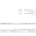 グッドスピード|当社特別協賛「名古屋クリスマスマーケット2019」開催 に関するお知らせ