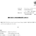 プレシジョン・システム・サイエンス|連結子会社からの配当金受領に関するお知らせ