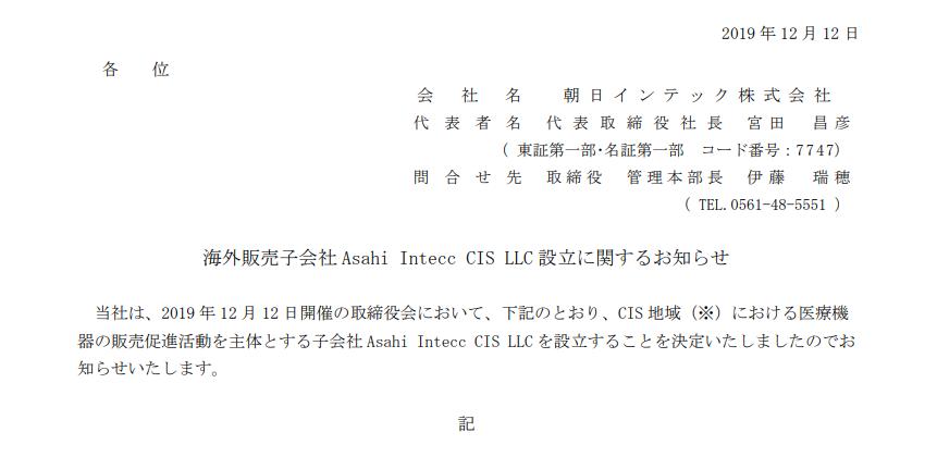 朝日インテック|海外販売子会社 Asahi Intecc CIS LLC 設立に関するお知らせ