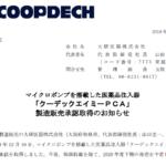 大研医器|マイクロポンプを搭載した医薬品注入器「クーデックエイミーPCA」製造販売承認取得のお知らせ