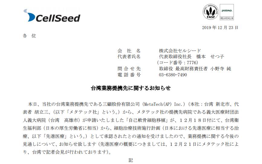 セルシード|台湾業務提携先に関するお知らせ