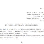 中本パックス|海外子会社設立に関するお知らせ(開示事項の経過報告)