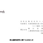スノーピーク|株主優待変更に関するお知らせ