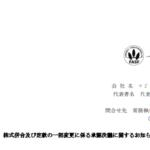 マジェスティゴルフ|株式併合及び定款の一部変更に係る承認決議に関するお知らせ