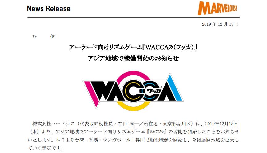マーベラス|アーケード向けリズムゲーム『WACCA®(ワッカ)』 アジア地域で稼働開始のお知らせ
