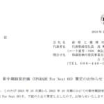 萩原工業|新中期経営計画(UPGRADE For Next 60)策定のお知らせ
