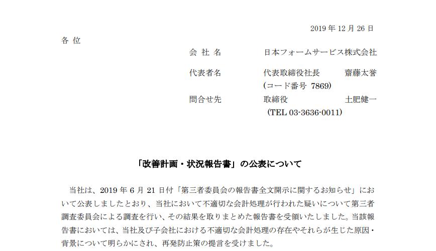 日本フォームサービス|「改善計画・状況報告書」の公表について