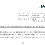 日本フォームサービス|財務報告に係る内部統制の開示すべき重要な不備に関するお知らせ