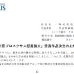 プロネクサス|「第11回プロネクサス懸賞論文」受賞作品決定のお知らせ