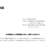 NISSHA|合弁解消および特別損失の計上に関するお知らせ