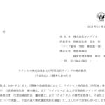 キングジム|ウインセス株式会社および有限会社ウインズの株式取得 (子会社化)に関するお知らせ