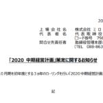 ミロク|「2020 中期経営計画」策定に関するお知らせ