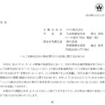 コクヨ|ぺんてる株式会社の株式買付けの状況に関するお知らせ