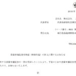 三陽商会|投資有価証券売却益(特別利益)の計上に関するお知らせ