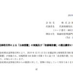 ナイガイ|東京証券取引所による「公表措置」の実施及び「改善報告書」の提出請求について