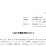 三菱商事|子会社の株式譲渡に関するお知らせ