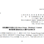 西華産業|当社連結子会社による Obart Pumps (Holdings) Limited 株式取得(孫会社化)に関するお知らせ