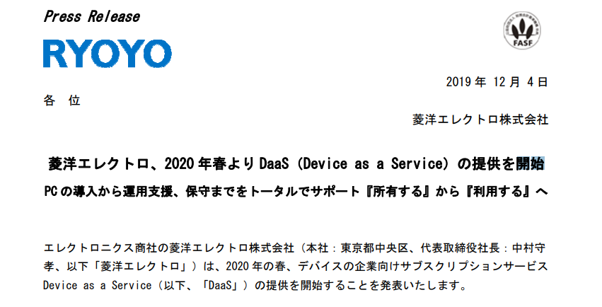 菱洋エレクトロ|菱洋エレクトロ、2020 年春より DaaS(Device as a Service)の提供を開始