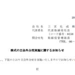 三京化成|株式の立会外分売実施に関するお知らせ