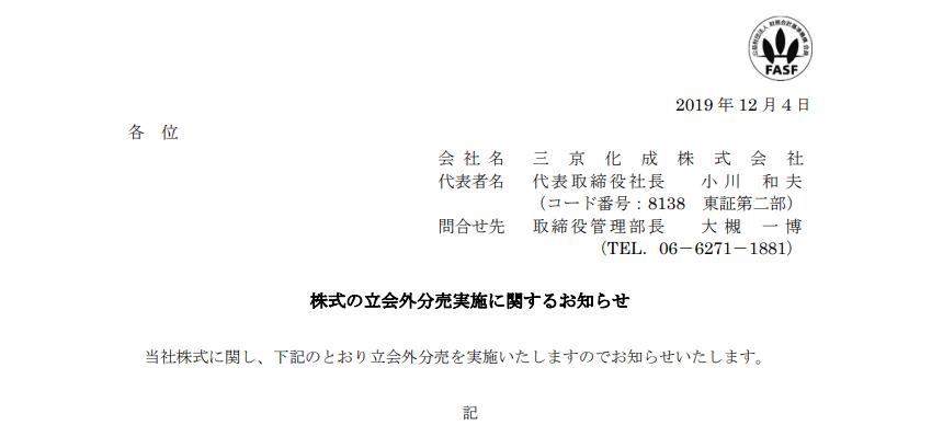 三京化成 株式の立会外分売実施に関するお知らせ
