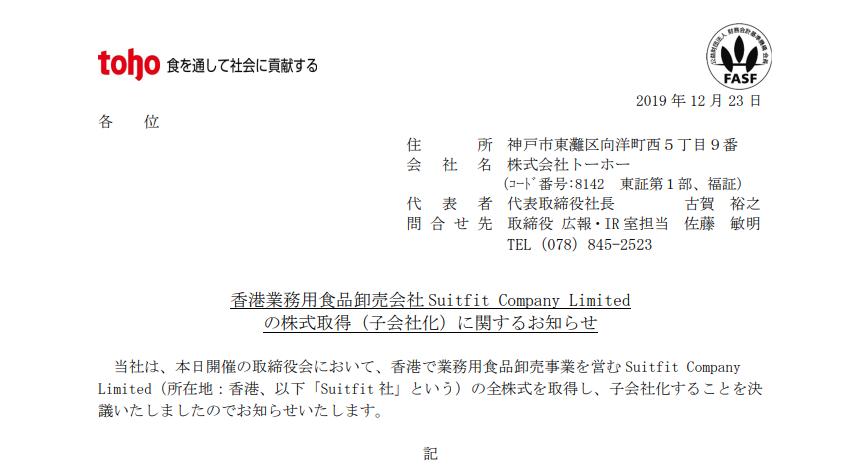 トーホー|香港業務用食品卸売会社 Suitfit Company Limited の株式取得(子会社化)に関するお知らせ