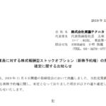 東陽テクニカ|当社従業員に対する株式報酬型ストックオプション(新株予約権)の発行内容 確定に関するお知らせ