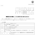 加賀電子|譲渡制限付株式報酬としての自己株式の処分に関するお知らせ