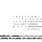 加賀電子|株式会社エクセルの株式取得を目的とした株式会社シティインデックスイレブンスとの株式譲渡契約の締結 および特別利益(負ののれん発生益)の計上の見込みに関するお知らせ