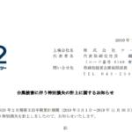 ケーヨー|台風被害に伴う特別損失の計上に関するお知らせ
