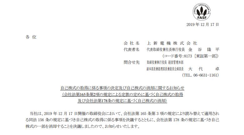 上新電機|自己株式の取得に係る事項の決定及び自己株式の消却に関するお知らせ