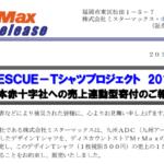 ミスターマックス・ホールディングス|RESCUE-Tシャツプロジェクト 2019 日本赤十字社への売上連動型寄付のご報告