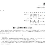 青山商事|連結子会社の解散に関するお知らせ