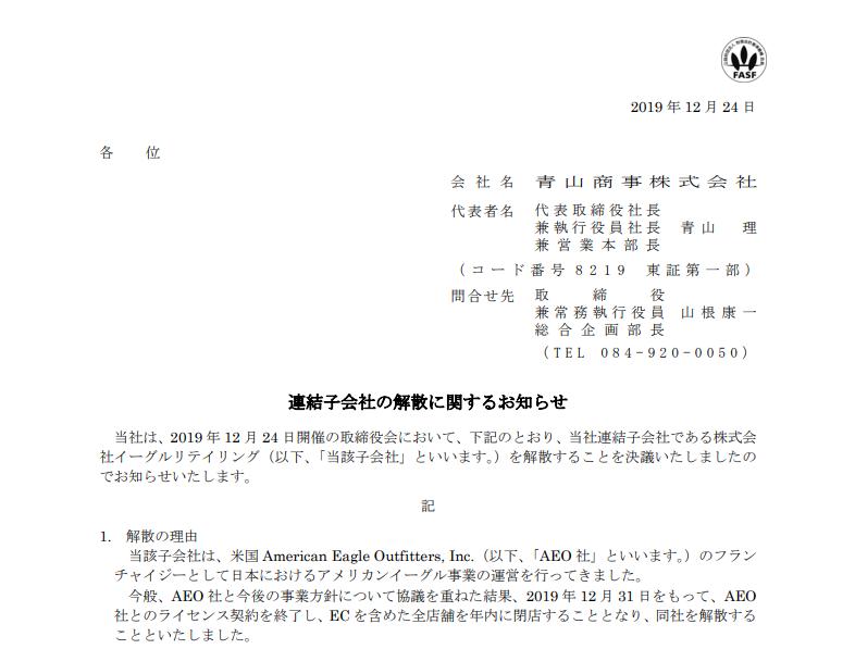 青山商事 連結子会社の解散に関するお知らせ