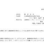 松屋|従業員に対する譲渡制限付株式としての自己株式の処分に関するお知らせ