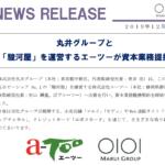 丸井グループ|丸井グループと「駿河屋」を運営するエーツーが資本業務提携