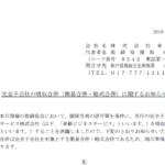 青森銀行|完全子会社の吸収合併(簡易合併・略式合併)に関するお知らせ