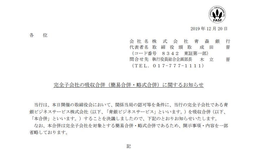 青森銀行 完全子会社の吸収合併(簡易合併・略式合併)に関するお知らせ