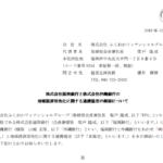 ふくおかフィナンシャルグループ 株式会社福岡銀行と株式会社沖縄銀行の 地域経済活性化に関する連携協定の締結について
