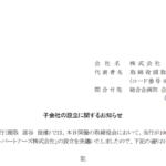 広島銀行|子会社の設立に関するお知らせ