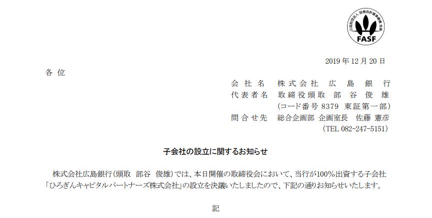 広島銀行 子会社の設立に関するお知らせ