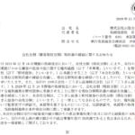 山陰合同銀行|会社分割(簡易吸収分割)契約書の締結に関するお知らせ