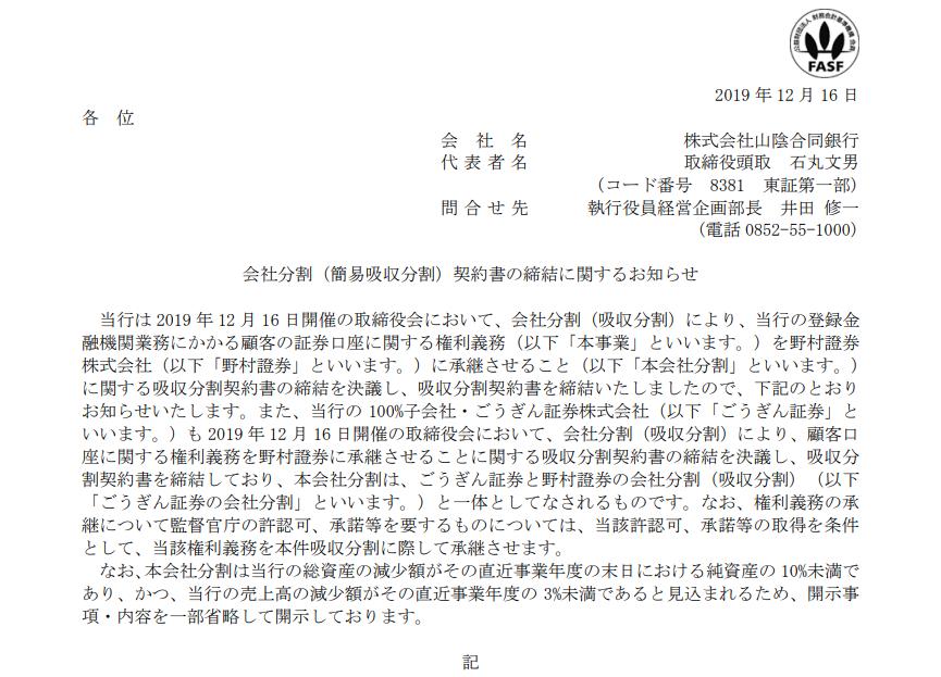 山陰合同銀行 会社分割(簡易吸収分割)契約書の締結に関するお知らせ
