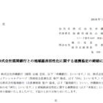 沖縄銀行|株式会社福岡銀行との地域経済活性化に関する連携協定の締結について