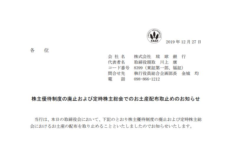 琉球銀行|株主優待制度の廃止および定時株主総会でのお土産配布取止めのお知らせ