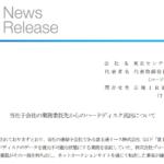 東京センチュリー|当社子会社の業務委託先からのハードディスク流出について