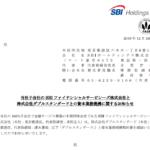 SBI ホールディングス|当社子会社の SBI ファイナンシャルサービシーズ株式会社と株式会社ダブルスタンダードとの資本業務提携に関するお知らせ