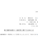 北日本銀行|株主優待制度の一部変更に関するお知らせ