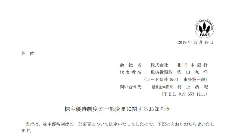 北日本銀行 株主優待制度の一部変更に関するお知らせ