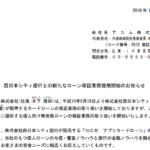 アコム|西日本シティ銀行との新たなローン保証業務提携開始のお知らせ
