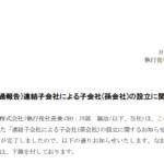 日立キャピタル|連結子会社による子会社(孫会社)の設立に関するお知らせ